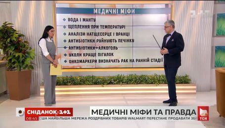 Валерій Кідонь розвінчав популярні міфи про сучасну медицину