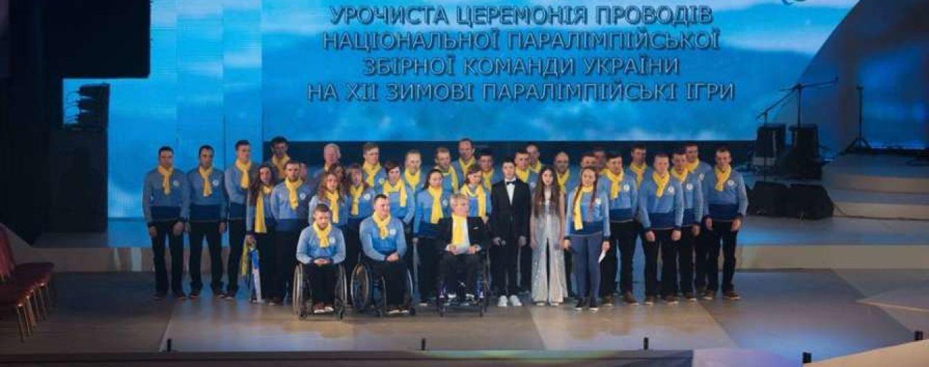 Паралімпійська збірна України отримає такі самі призові, що й олімпійці