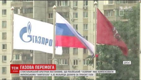 """Борг """"Газпрому"""" перед """"Нафтогазом"""" лише за одну ніч зріс на півмільйона доларів"""