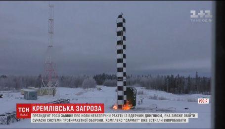 Владимир Путин запугивает новой ракетой с ядерным двигателем