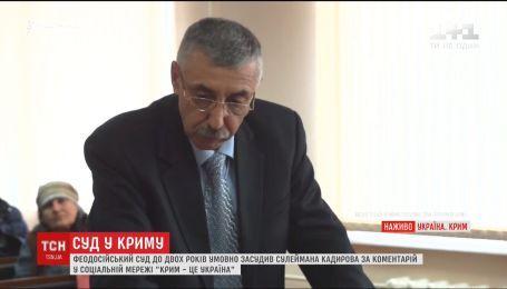 Феодосийский суд вынес приговор крымскому татарину Сулейману Кадырову