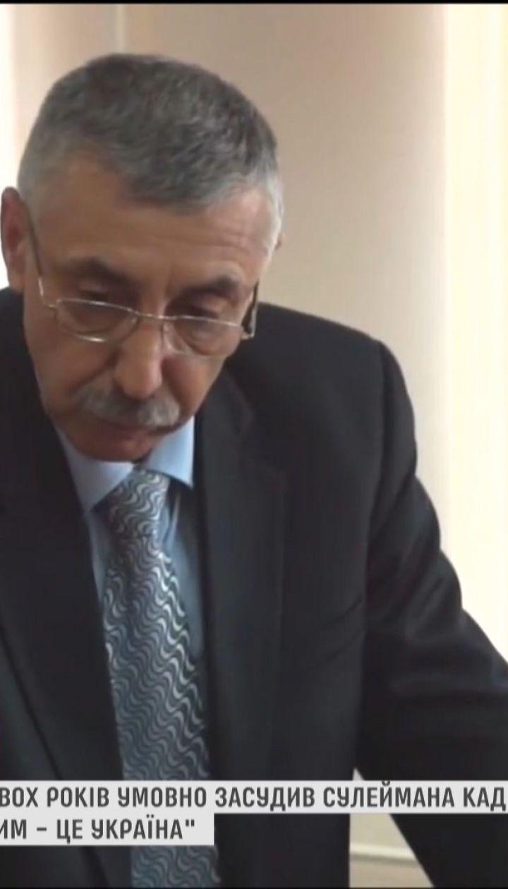 Феодосійський суд виніс вирок кримському татарину Сулейману Кадирову
