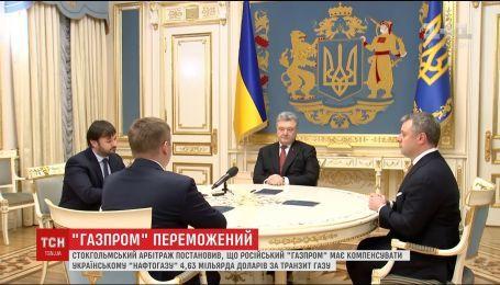 """Подробности победы """"Нафтогаза"""" над """"Газпромом"""" в международном суде"""
