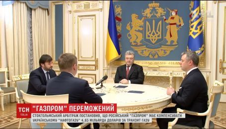 """Подробиці перемоги """"Нафтогазу"""" над """"Газпромом"""" у міжнародному суді"""