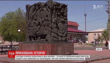 В Украине отмечают 75-ю годовщину массового убийства в селе Корюковка в Черниговской области