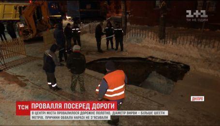 У центрі Дніпра на проїжджій частині утворилося величезне провалля