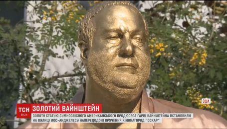 У Лос-Анджелесі встановили золоту статую Гарві Вайнштейну