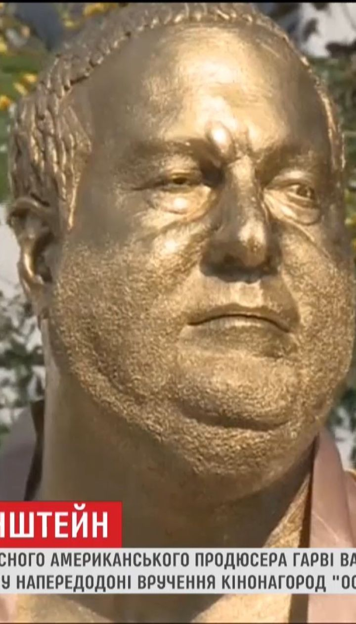 В Лос-Анджелесе установили золотую статую Харви Вайнштейну
