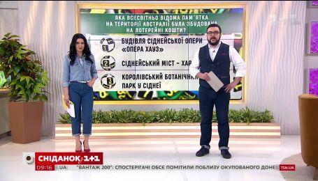 """Викторина в """"Сніданке"""" за 02.03.2018"""