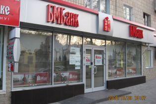 """""""Дочка"""" російського банку закриває бізнес в Україні"""