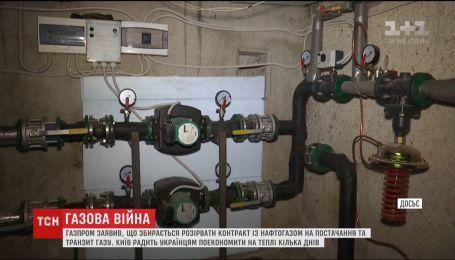 """""""Газпром"""" розриває контракт на постачання газу Україні"""