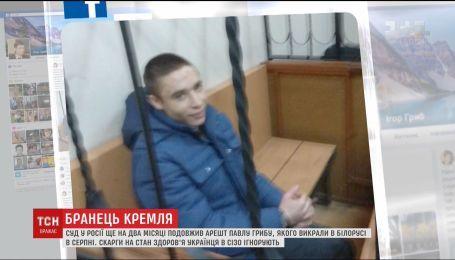Українцю Павлу Грибу російський суд подовжив арешт на два місяці