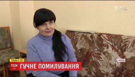 Жінка, засуджена до довічного ув'язнення і помилувана, дала ТСН ексклюзивне інтерв'ю