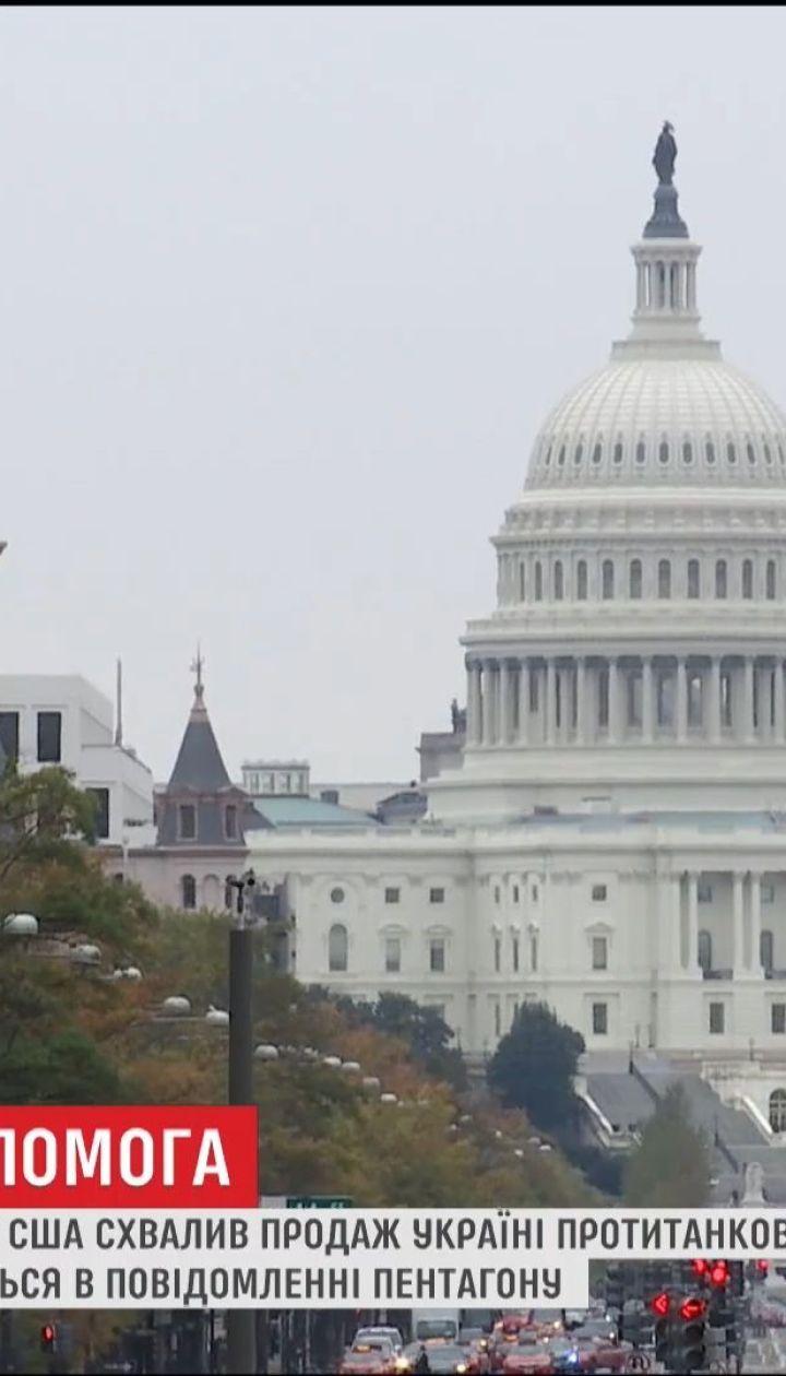 """Вашингтон допоможе Україні посилити оборону завдяки установкам """"Джавелін"""""""