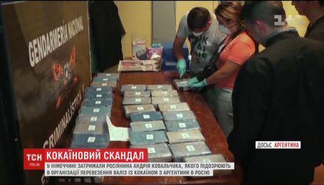 В Германии россиянина подозревают в организации перевозки наркотиков из Аргентины