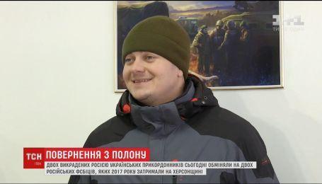 В Украину вернулись двое похищенных Россией пограничников