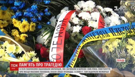 В польском поселке почтили украинцев, погибших во время этнической чистки в марте 1945 года