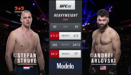 UFC 222. Андрей Орловский - Стефана Штруве. Видео боя