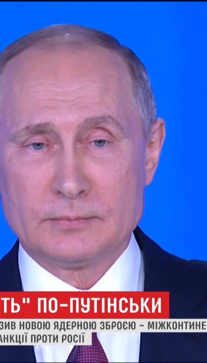 Путин пытается подружиться с Западом при помощи ядерной дубинки