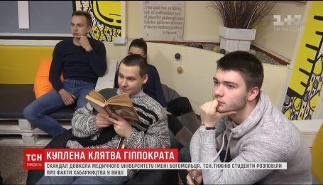 Студенты раскрыли факты взяточничества в университете Богомольца