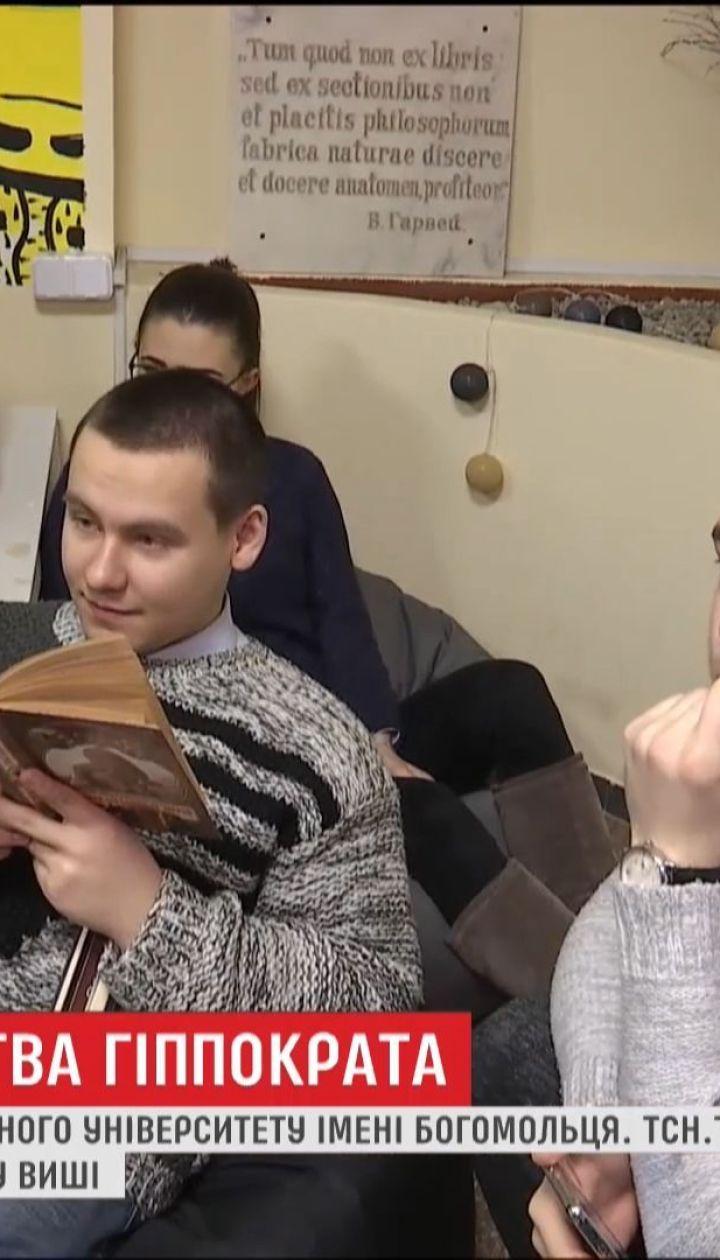 Студенти розкрили факти хабарництва в університеті Богомольця
