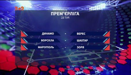 Чемпіонат України: підсумки 22 туру та анонс наступних матчів