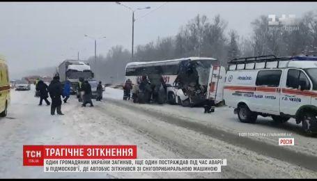 Во время аварии в Подмосковье погиб украинец