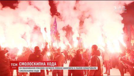 Во Львове праворадикалы провели факельное шествие