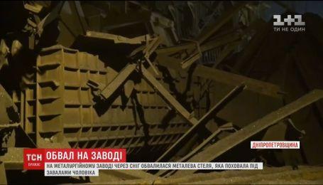 На металлургическом завода в Кривом Роге из-за снега обрушился потолок