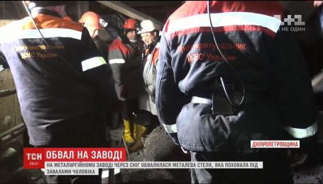 Обвал на Криворожском заводе: стали известны новые детали трагедии