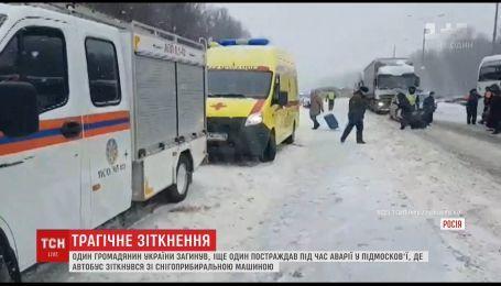 У Підмосков'ї автобус із українцями зіткнувся зі снігоприбиральною машиною