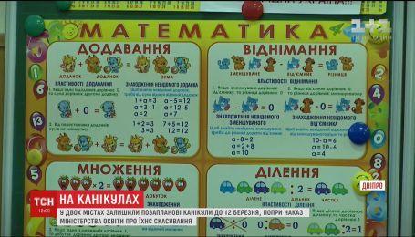 В двух городах Украины оставили внеплановые каникулы до 12 марта