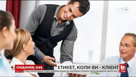 Як поводити себе з обслуговуючим персоналом - експерт із етикету Юлія Юдіна