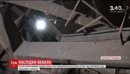 Обвал на Криворожском заводе: полиция возбудила уголовное производство