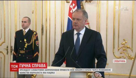 Президент Словаччини закликав до позачергових виборів через вбивство Яна Куцяка