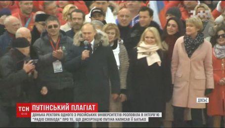 """Гучна заява: Путіна звинуватили в тому, що """"свою"""" дисертацію писав не він"""