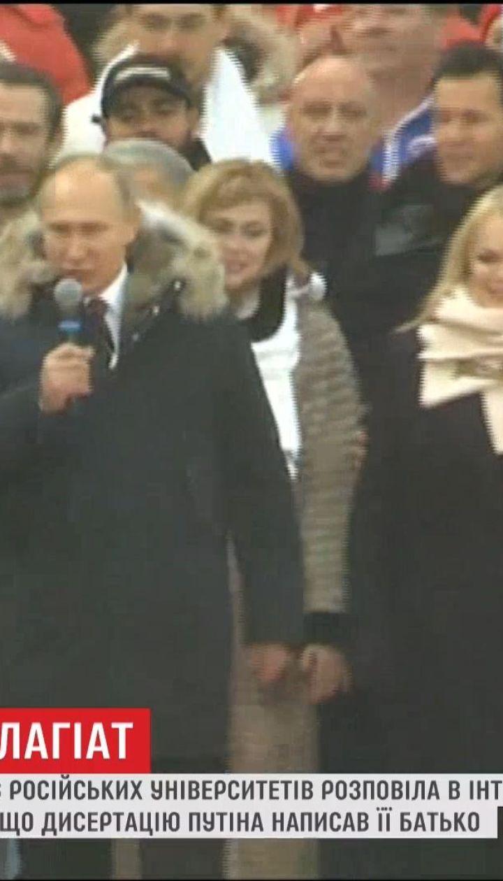 """Громкое заявление: Путина обвинили в том, что """"свою"""" диссертацию писал не он"""