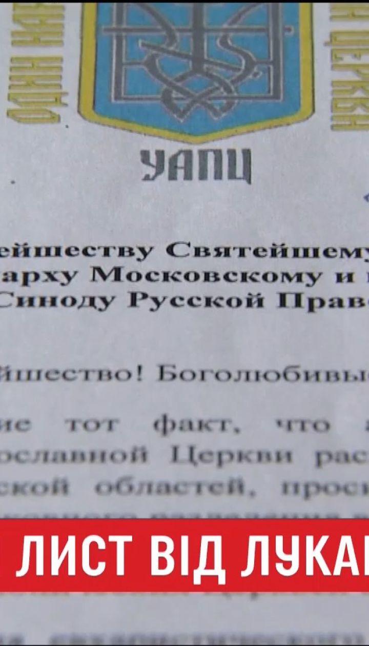 """УАПЦ звинуватили у спробі стати частиною """"руського міра"""""""