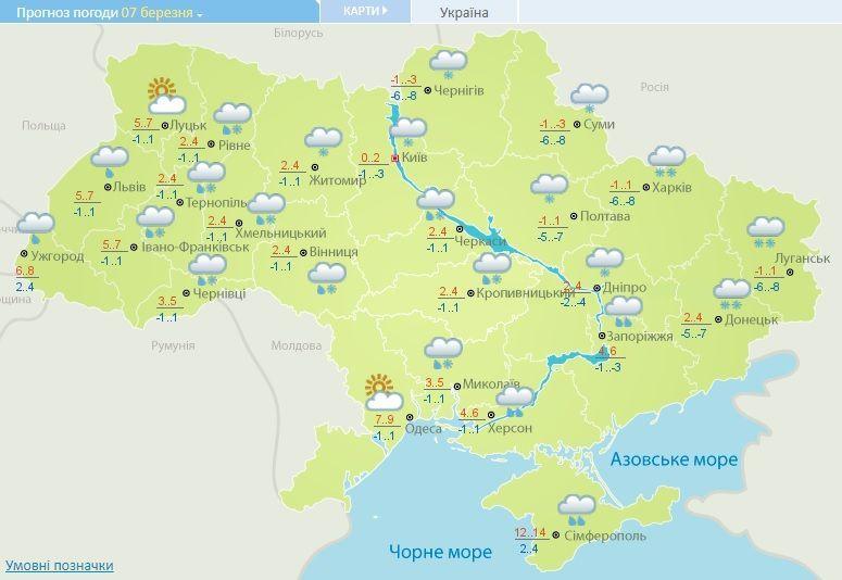 погода 07.03.2018