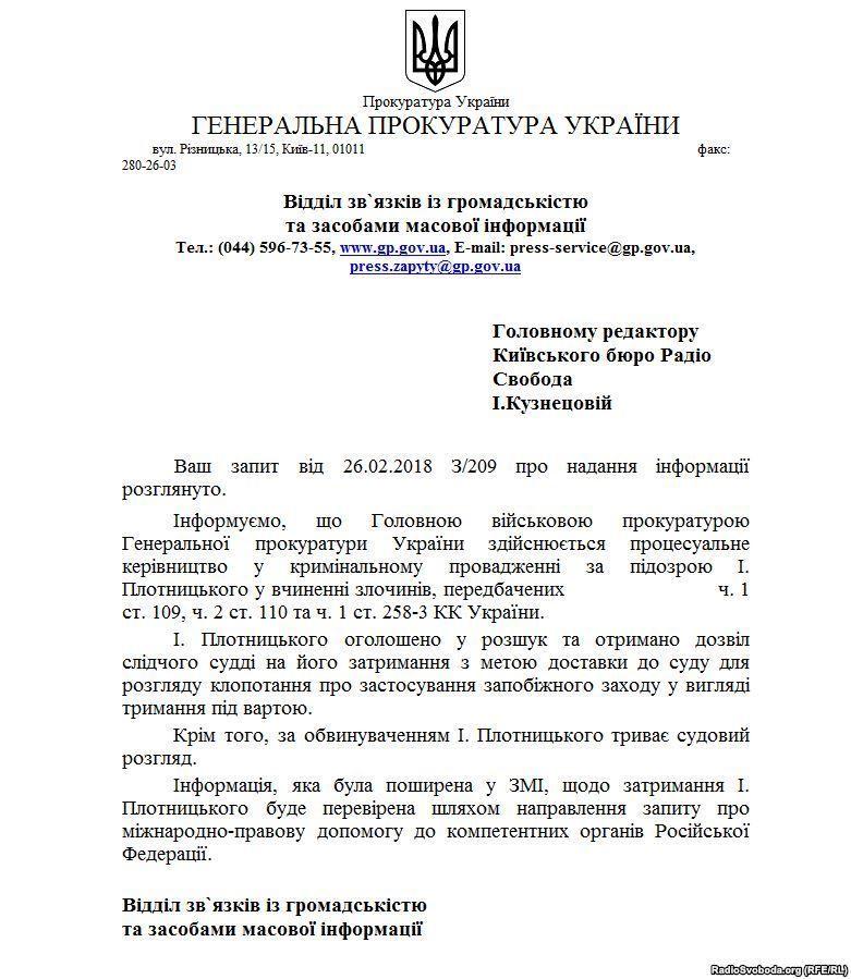 ГПУ готує запит до Росії щодо Плотницького та оголосила його в розшук