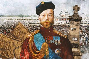 Як один помах шапкою вирішив долю останнього царя Росії