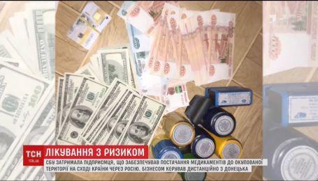 """СБУ задержала предпринимателя, который обеспечивал медикаментами так называемую """"ДНР"""""""