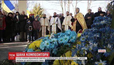 У селі Млини відзначили 203-ю річницю від дня народження Михайла Вербицького