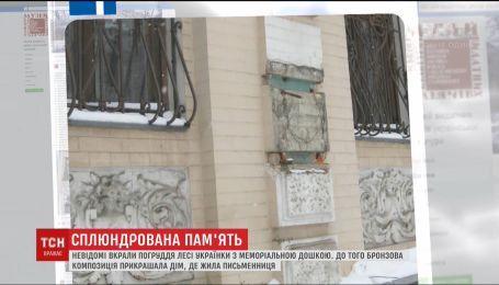 В Киеве неизвестные украли бюст Леси Украинки с мемориальной доской