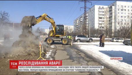 Поліція розпочала розслідування масштабних аварій на тепломережах Харкова