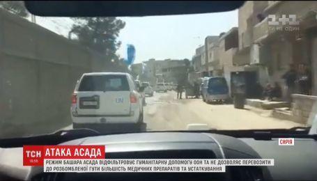 Режим Башара Асада фільтрує гуманітарну допомогу від ООН та не дозволяє ввозити ліки