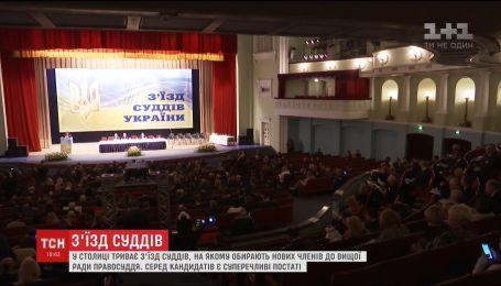 Активісти пікетували Жовтневий палац, де обирають нових членів до Вищої ради правосуддя