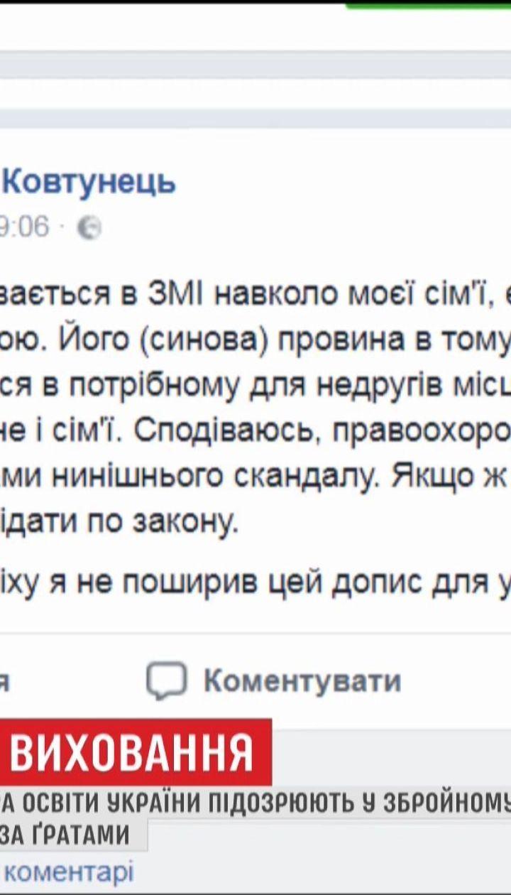 Сына заместителя министра образования и его друзей подозревают в попытке ограбления