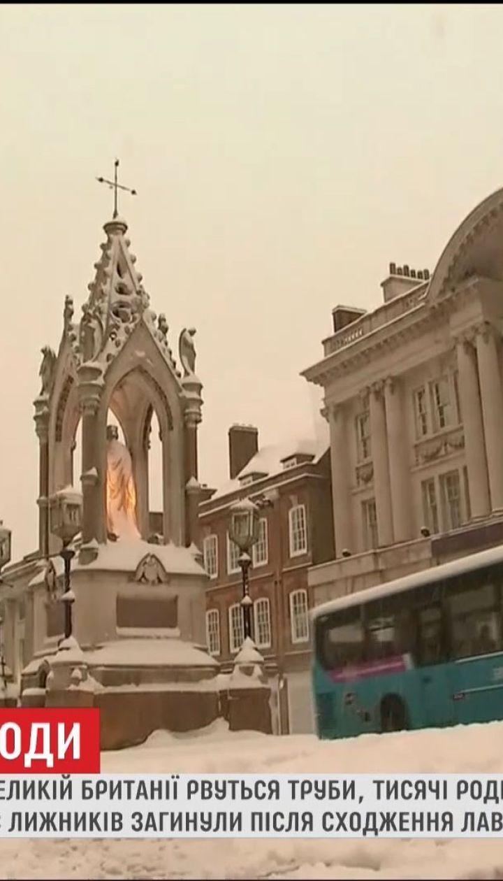 У Британії морози залишили десятки тисячі сімей без води