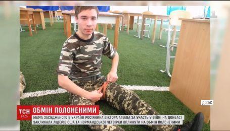 Мати росіянина Віктора Агеєва закликала обміняти Сенцова, Клиха, Гриба на російських солдатів